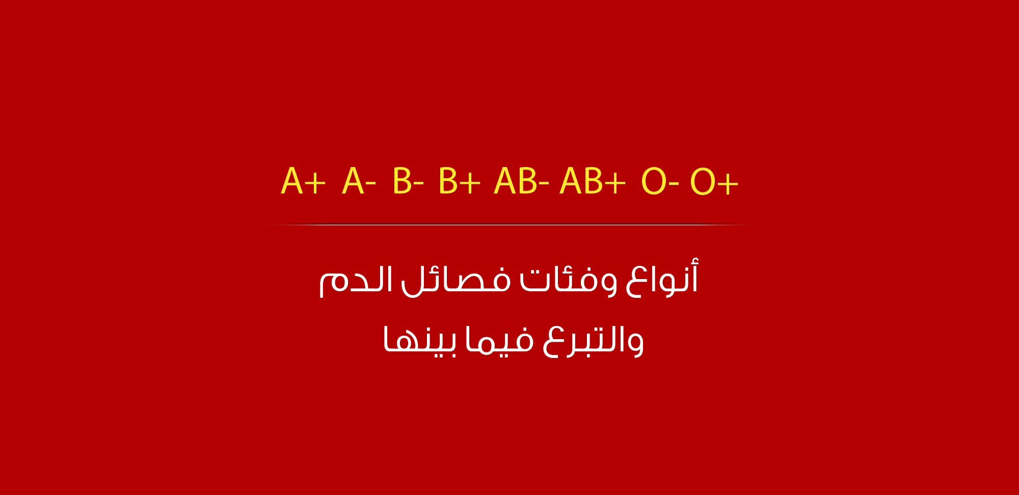 أنواع وفئات فصائل الدم والتبرع فيما بينها