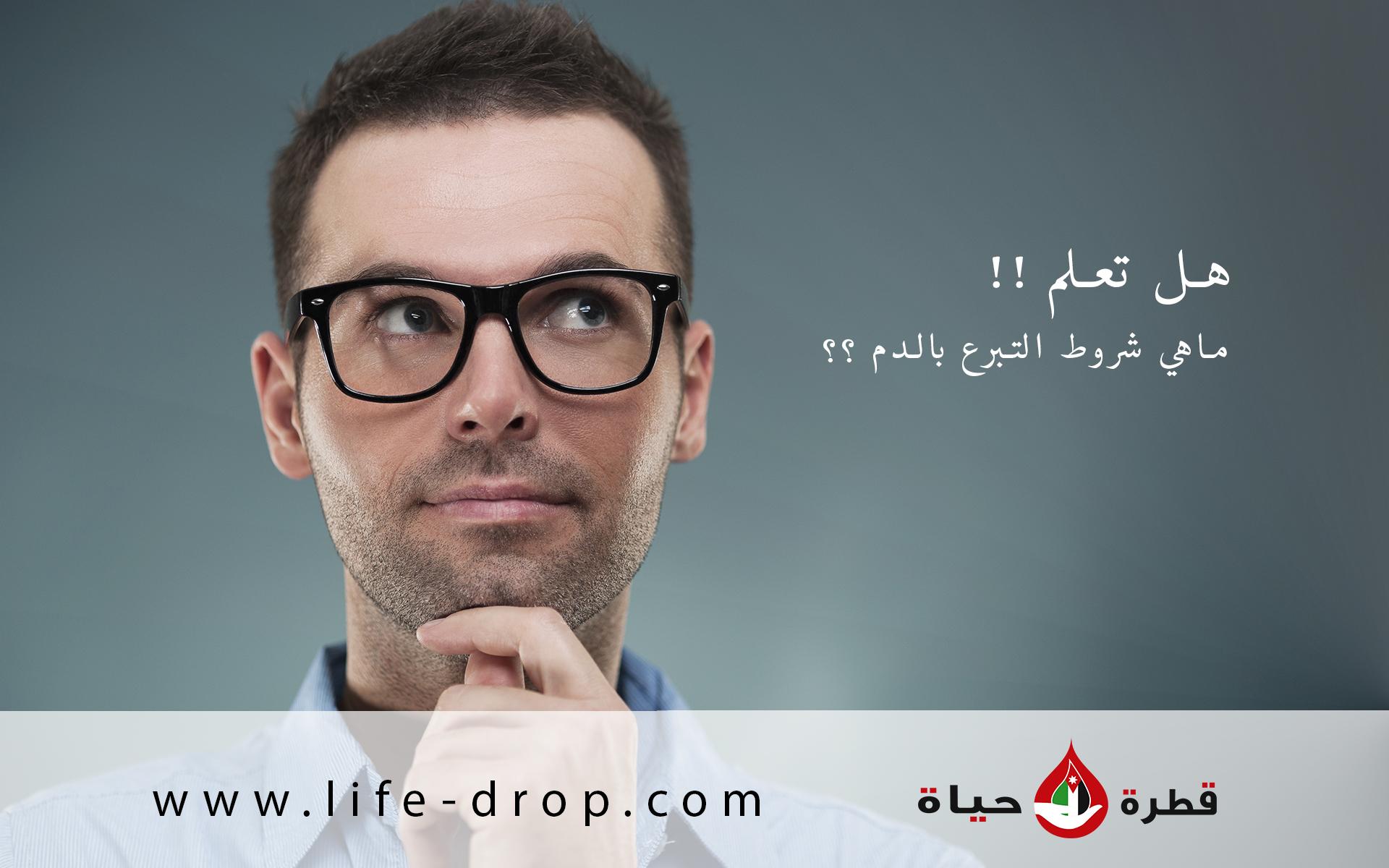 شروط التبرع بالدم