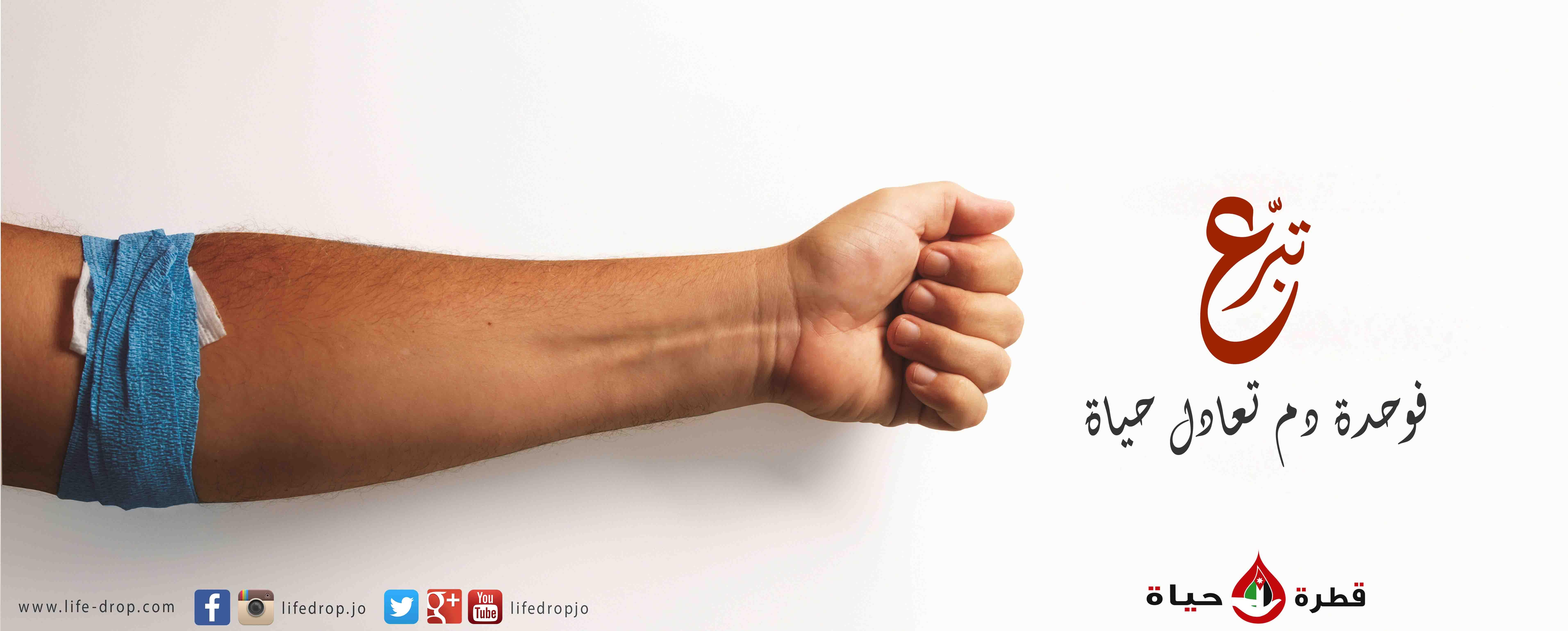 هل ترغب في صحة جيدة؟ تعرف على فوائد التبرع بالدم
